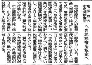 静岡新聞(2017.10.19東部版).jpg