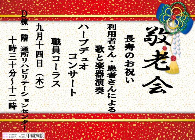 2017年敬老会ポスター.jpg