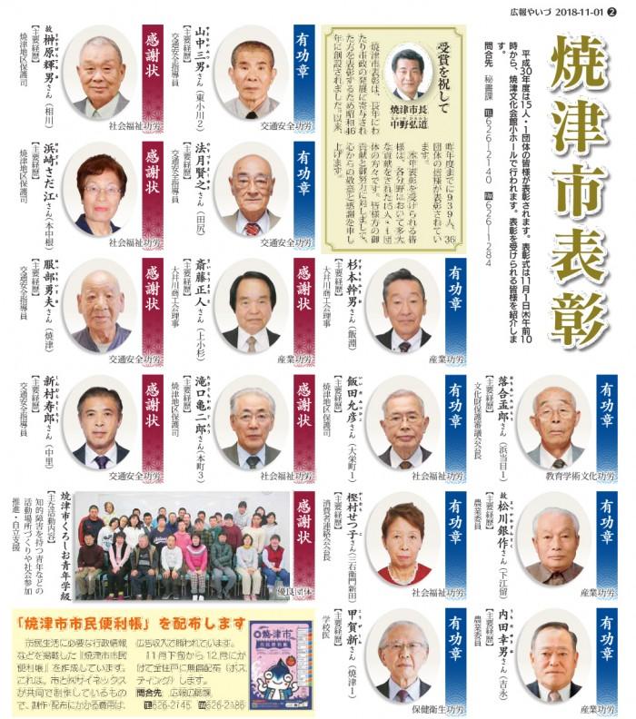 広報やいづ20181101