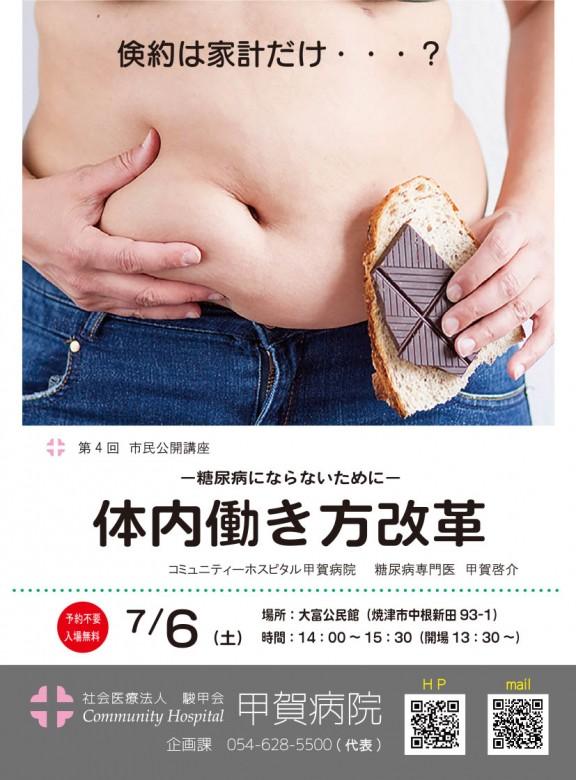 ★糖尿病のお話(第4回表面・最終)2019.06.24