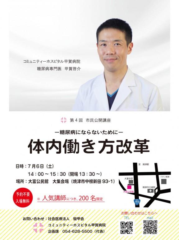 ★糖尿病のはなし(第4回裏面・最終)2019.06.24