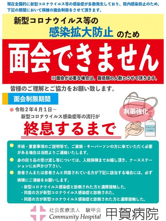 コロナウイルス感染面会禁止(2020.04.02修正)